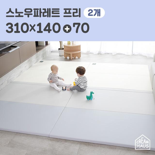 [최대사이즈]크림하우스 프리 310x140 + 310x70 세트_포토평 200만원찬스