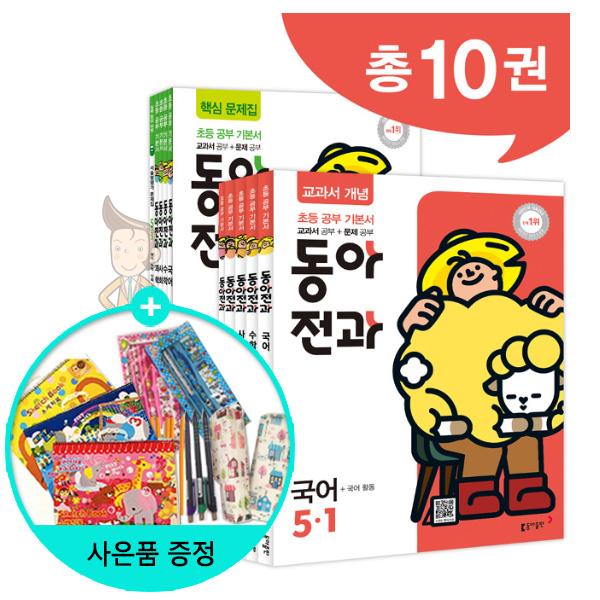 2019년1학기 동아 전과 5-1 - 전10권 /동아출판
