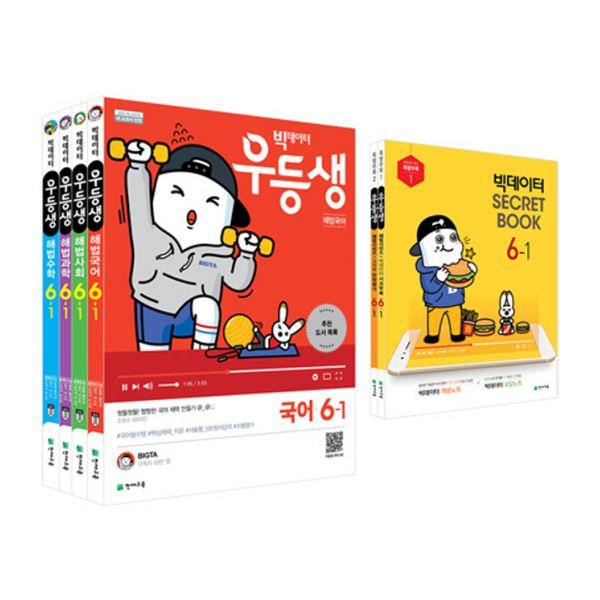 우등생 해법 전과목 세트 6-1 전4권, 2019년