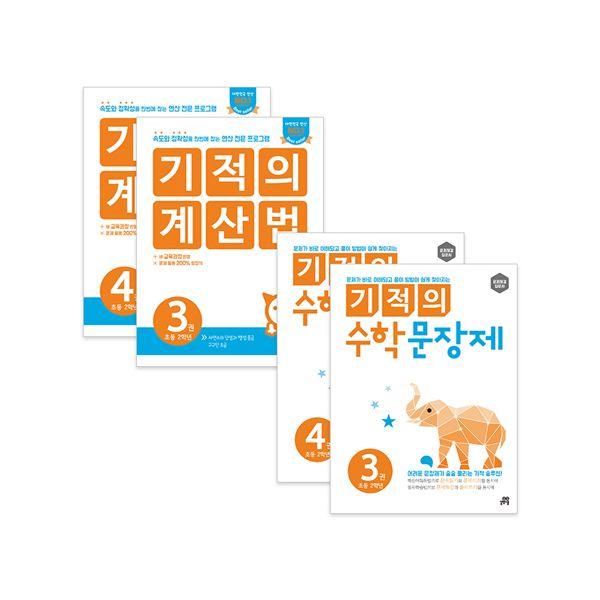 기적의 계산법 + 수학 문장제 2학년 세트 전4권