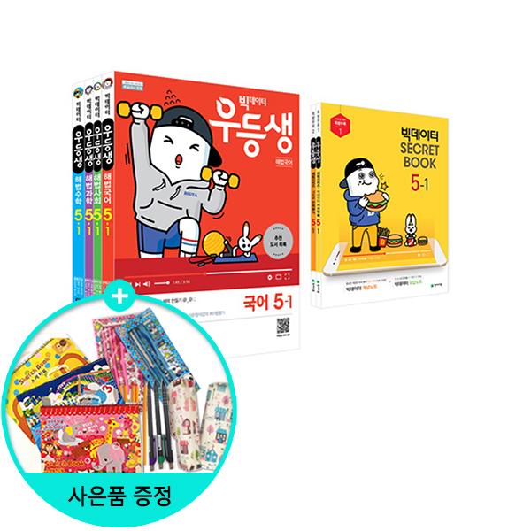 2019년1학기 우등생 해법 전과목 세트 5-1 /천재교육