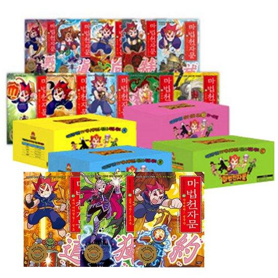 마법 천자문 1~40 정가인하 세트+ 41~44권 전44권+에코백+선물