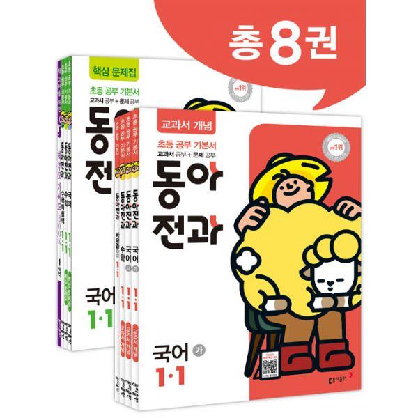 동아 전과 세트 1-1 전8권, 2019년