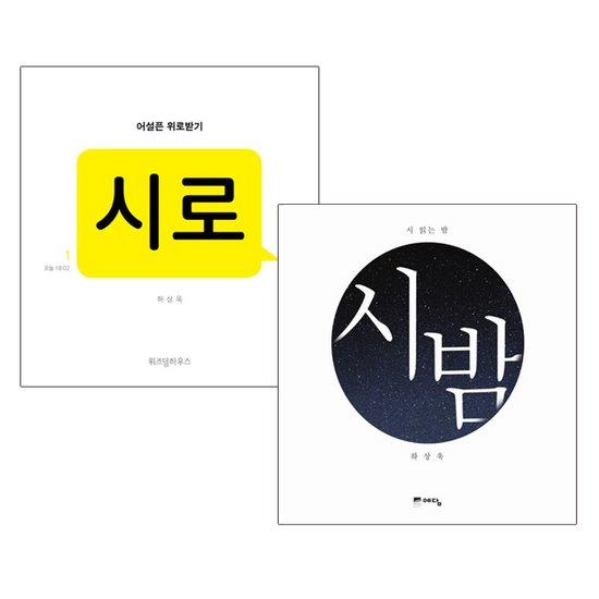 사은품하상욱 시집 전2권 시로 + 시밤 전2권
