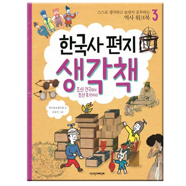 한국사 편지 생각책 3: 조선 건국부터 조선 후기까지