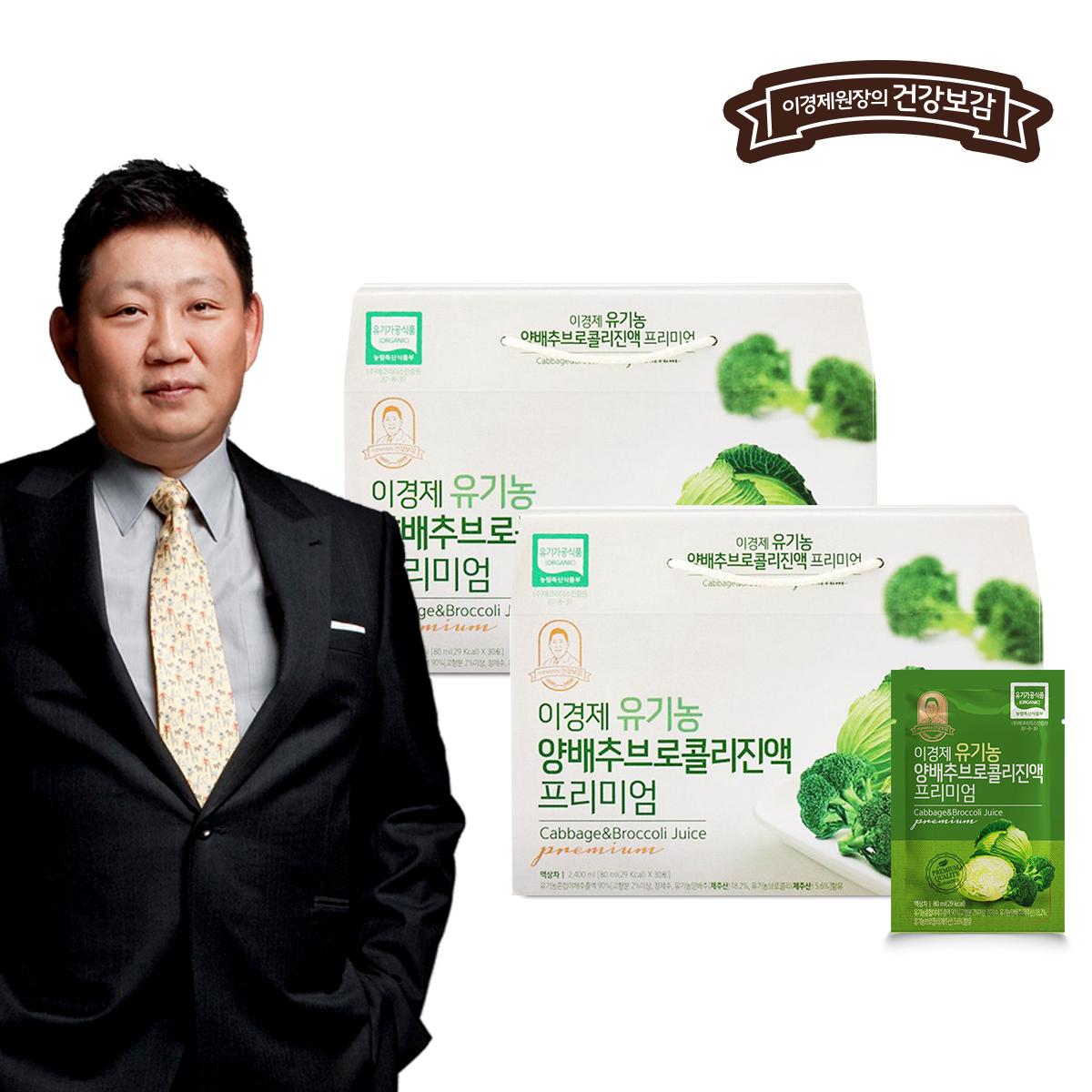 [이경제]유기농 양배추브로콜리진액 30포 x2박스 /양배추즙
