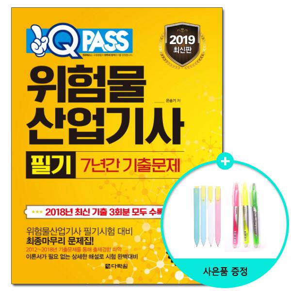 2019 원큐패스 위험물산업기사 필기 7년간 기출문제 /다락원