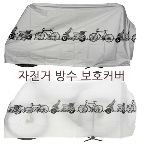 [하프클럽/캔버라]자전거 방수보호 커버