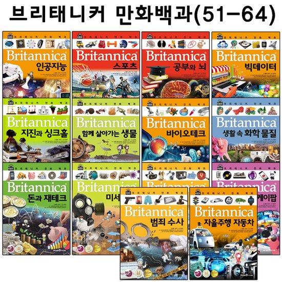 [셀카봉및링거치대증정][아이세움] 브리태니커 만화백과51번-64번 전14권