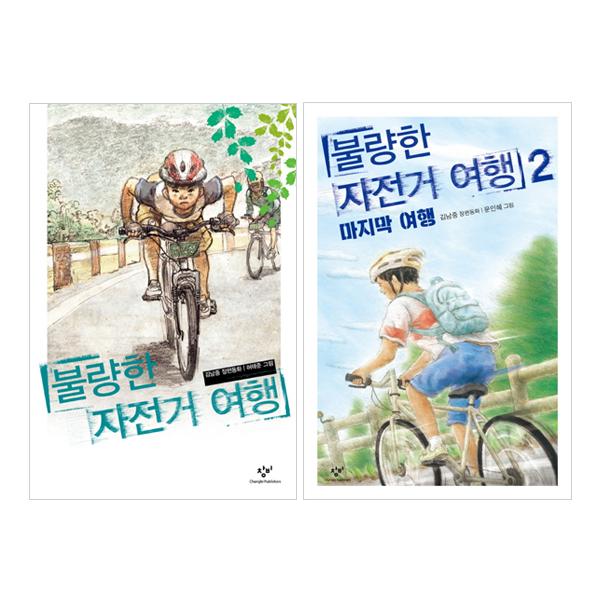 불량한 자전거 여행 1~2 세트 전2권