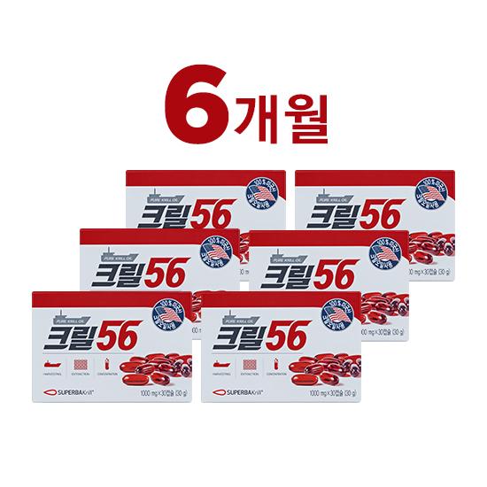 [오플]크릴56  6박스