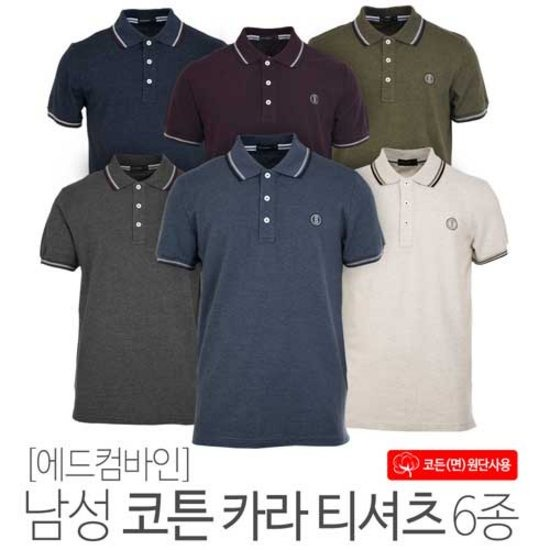 [에드컴바인] 남성 코튼카라 반팔 티셔츠 6종택1