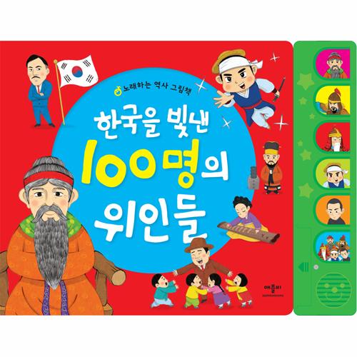 [애플비] 한국을 빛낸 100명의 위인들 학습 사운드북