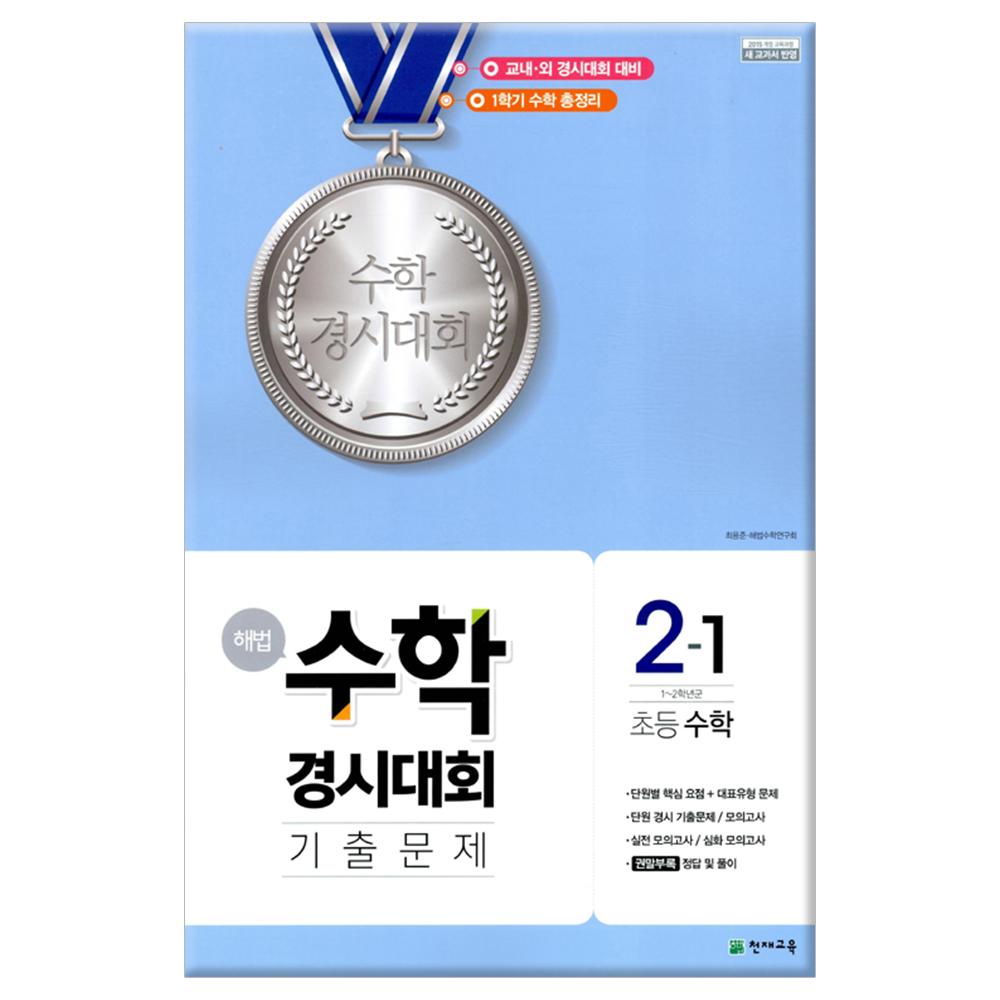 해법 수학경시대회 기출문제 2-1 8절 - 2019년용 /천재교육