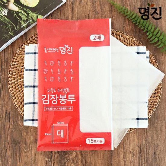 명진 김장봉투 대 2매