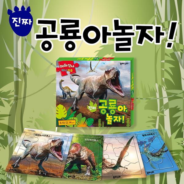 [유아스티] 아이신나 미니 퍼즐 진짜공룡아놀자 [퍼즐4판] - 신나는 퍼즐 놀이 공룡스티커 공룡퍼즐