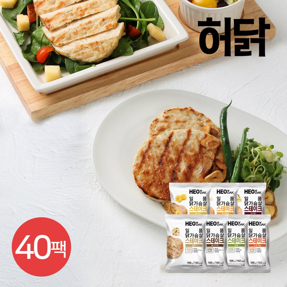 허닭 일품 닭가슴살 스테이크 100g 4종 40팩