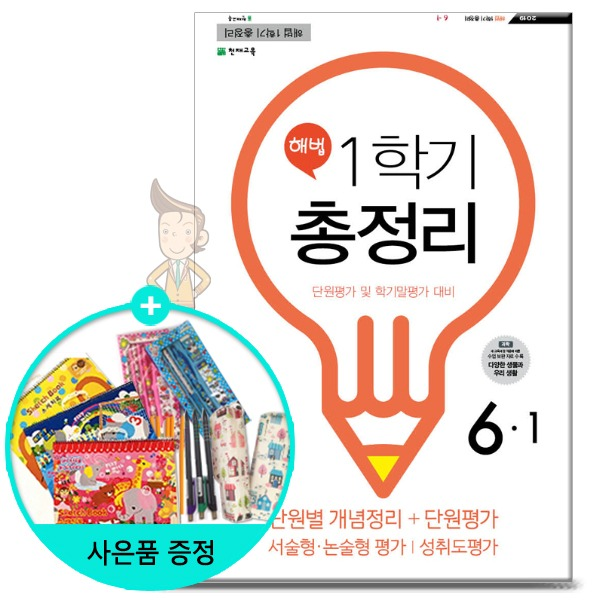 2019년 해법 1학기 총정리 6-1 /8절/천재교육