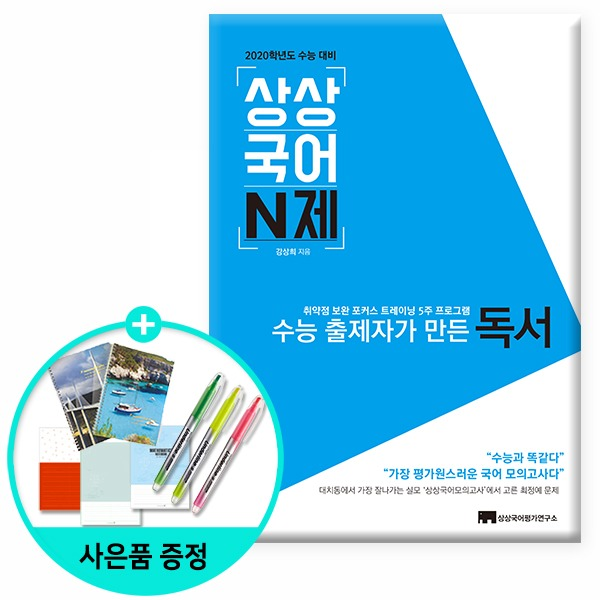 상상국어 N제 고등 독서 - 2020학년도 수능대비 /상상국어평가연구소