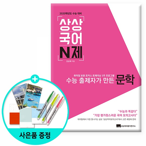 상상국어 N제 고등 문학 - 2020학년도 수능대비 /상상국어평가연구소