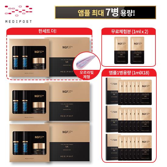 본품3박스]메디포스트 제대혈줄기세포앰플 3박스 패키지