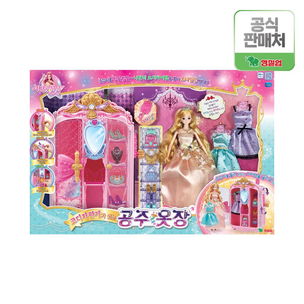 시크릿 쥬쥬 별의여신 코디 자판기가 있는 공주 옷장