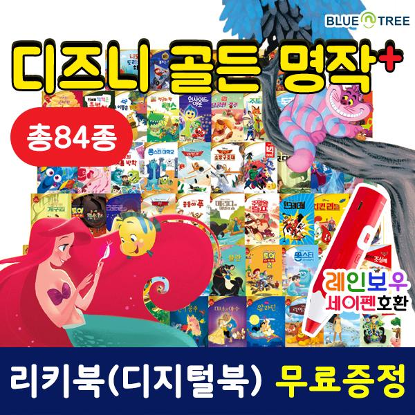 [인기상품] 디즈니골든명작플러스 [전 84종+디지털북] / 공주이야기 / 동물친구 / 도전과모험