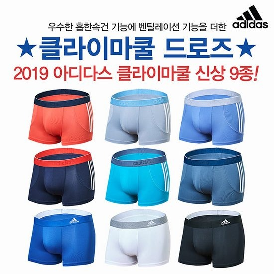 [아디다스] 남성 클라이마쿨 애슬레틱 드로즈 9종 세트
