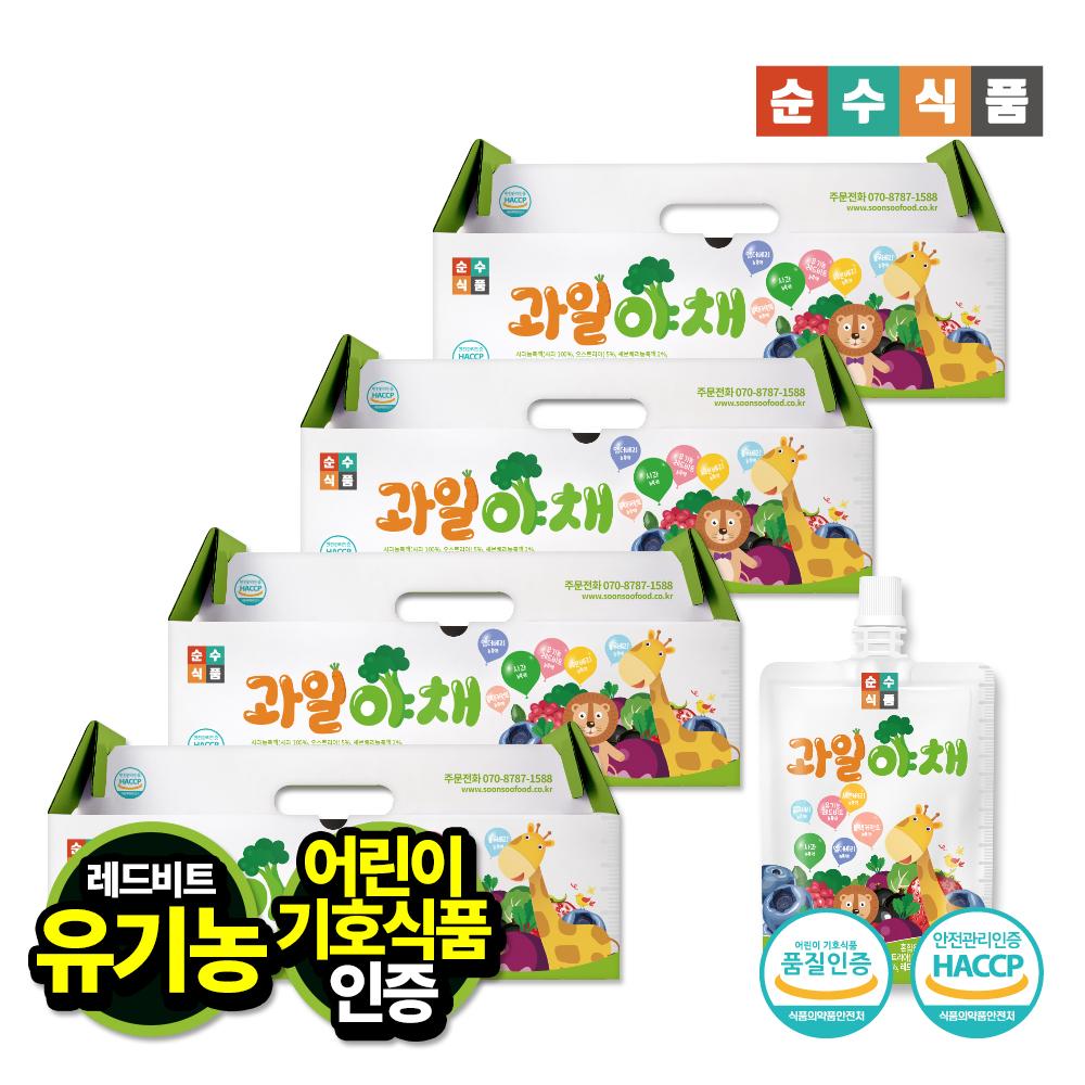 순수식품 야채주스 4박스120포 + 엘더베리 시럽 1병 증정