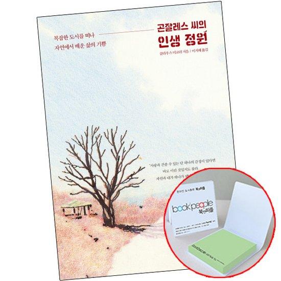 곤잘레스 씨의 인생 정원 [메모지증정] 책 도서 인디고