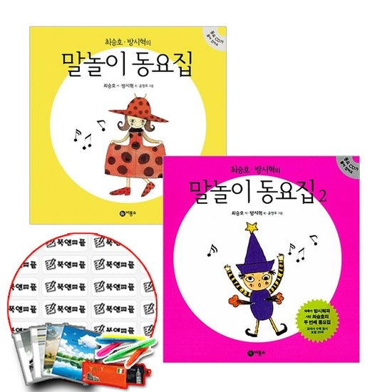 최승호 방시혁의 말놀이 동요집 1 2 / 사은품증정 - 책 비룡소