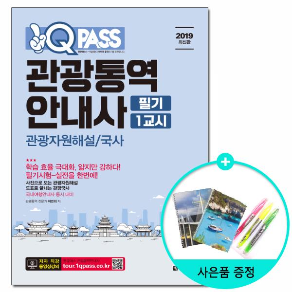 2019 2019 원큐패스 관광통역안내사 필기 1교시 - 관광자원해설/국사 /다락원