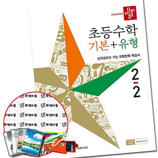 2019 디딤돌 초등수학 기본 + 유형 2-2 / 초등 2학년 문제집 학습지 참고서