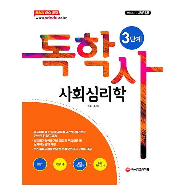[시대고시기획] 시대에듀  사회심리학 독학사 3단계 2019