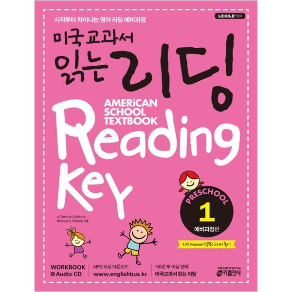 [키출판사] 미국교과서 읽는 리딩 Preschool. 1 예비과정편  유