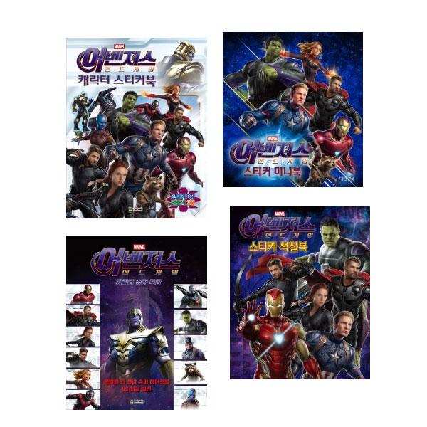[대원]마블 어벤져스 엔드게임 시리즈 4종세트  전4권/캐릭터슈