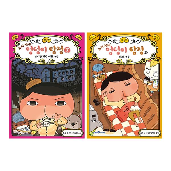 추리 천재 엉덩이 탐정과 카레 사건 + 추리 천재 엉덩이 탐정 7 세트 전2권