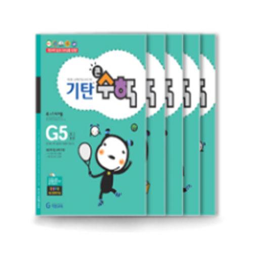 [기탄교육]기탄큰수학 G단계 세트 1-5집/전5권  초등3학년