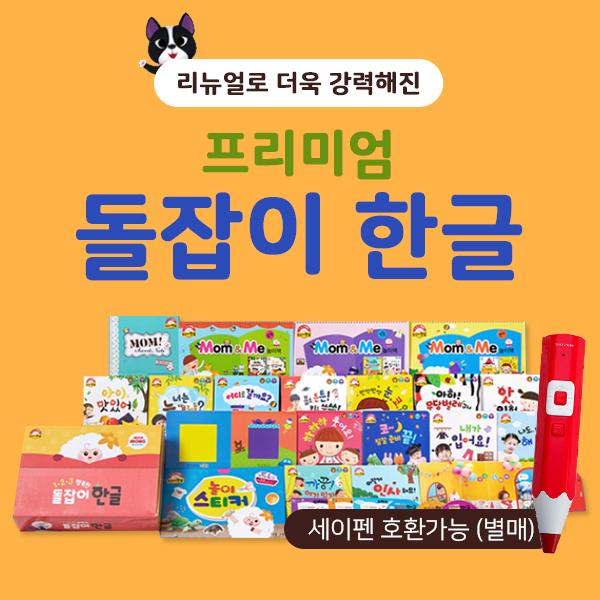 천재교육 - 프리미엄돌잡이한글 [총 24종] / 유아성장교육 / 유치원추천도서 / 어린이생활동화