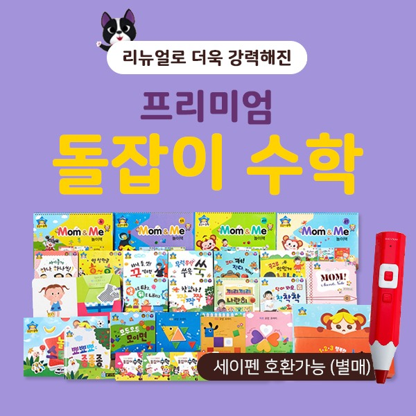 천재교육 - 프리미엄돌잡이수학 [총 23종] / 유아수학교육 / 어린이집추천도서 / 수학그림책