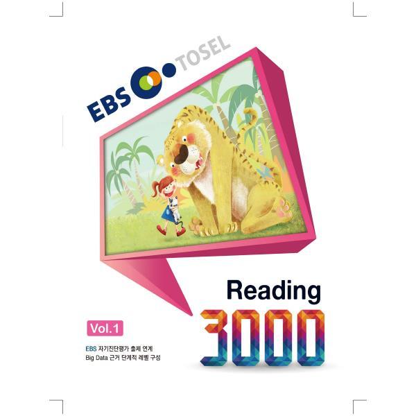 [에듀토셀] EBS TOSEL  Reading 3000   CD1장포함