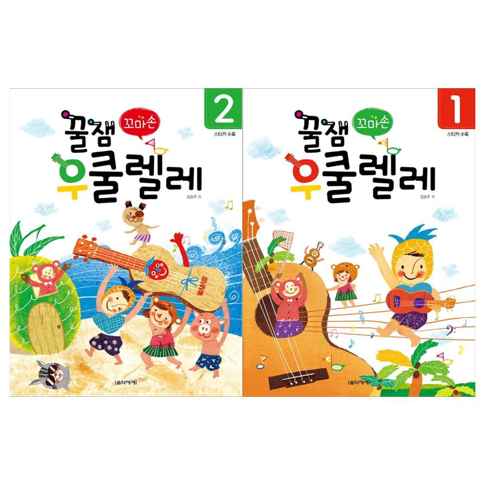 [음악세계]꿀잼 꼬마손 우쿨렐레 1-2권세트  전2권