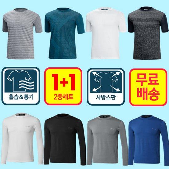 [1+1]남성 여름 반팔 긴팔 기능성 티셔츠 2종세트 무배