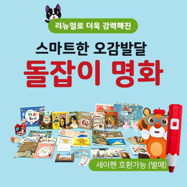 천재교육 - 프리미엄돌잡이명화 [총 65종] / 미술그림책 / 어린이명화그림책 / 예술동화