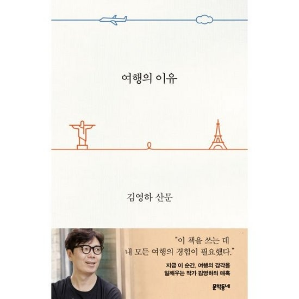 여행의 이유 : 김영하 산문