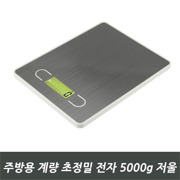 [하프클럽/캔버라]주방용 계량 초정일 전자 5000g 저울