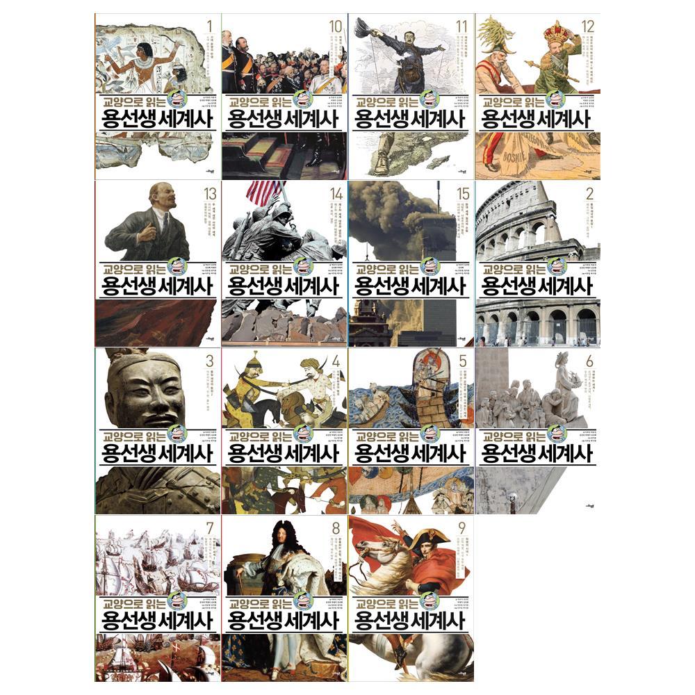 [문화상품 5천원/사회평론]교양으로 읽는 용선생 세계사 1-15권