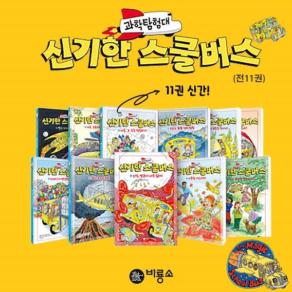[비룡소] 과학탐험대 신기한 스쿨버스 1~10권 세트 전10권