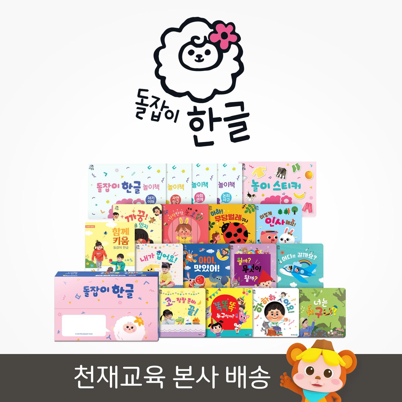천재교육 돌잡이 한글(전 24종) - 세이펜 미포함