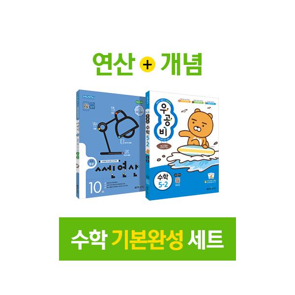 쎈연산 + 우공비 초등수학 5-2 세트 전2권, 2019년